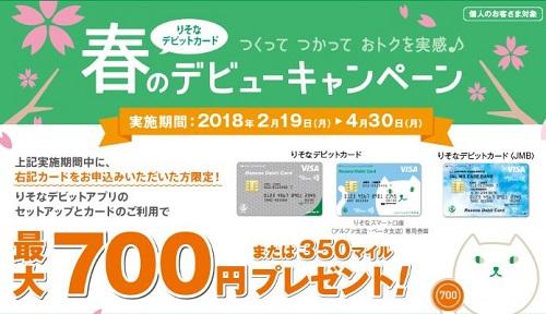 【終了】りそなJALスマート口座で1000FOPを貰おう。海外で外貨引出しも便利!