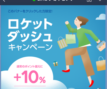 LINEショッピングのキャンペーンがお得!初回利用で10%ポイント還元、最大20%還元も可能!
