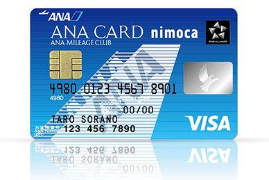 ANA VISA nimocaカードでマイルを貯める PeX→nimocaの手数料が無料に!