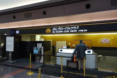 国内線JGCカウンター