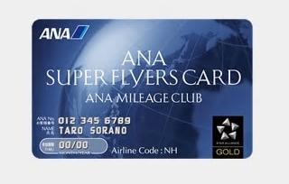 ANAスーパーフライヤーズラウンジカードって何?必要なの?