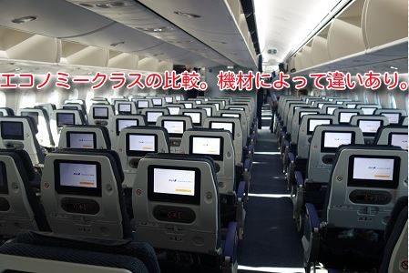 エコノミークラスの比較。航空会社でシートがこれだけ違う。ANAとタイ航空搭乗記。