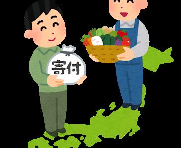 ふるさと納税の日本旅行ギフトカードが超絶お得!期間限定で復活!