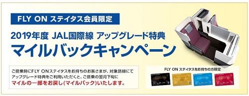 JAL国際線アップグレードキャンペーンは2019年度も継続。FLY ONステータス限定でマイルバックも!