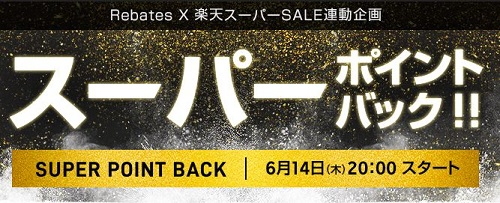 衝撃!JAL国際線航空券が10%還元!楽天リーベイツで6月21日まで