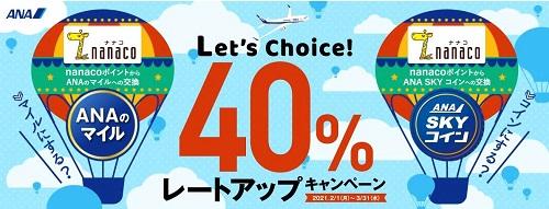 ANAスカイコインの便利な使い方、貯め方、注意点まとめ。nanacoポイント移行で40%増量。2月から3月まで。