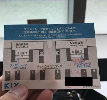 関空ファーストレーンのチケット