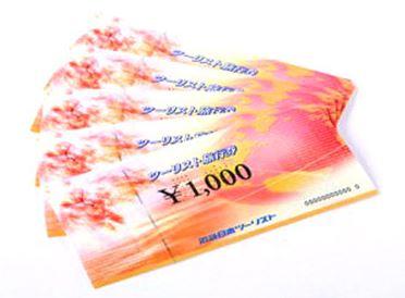 『ふるさと納税』5割還元の近畿ツーリスト旅行券が超お得!1万円から寄付可能