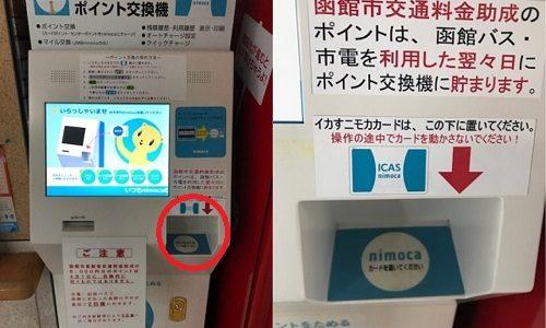 函館でnimocaカードを使いポイントをANAマイルに移行してみた
