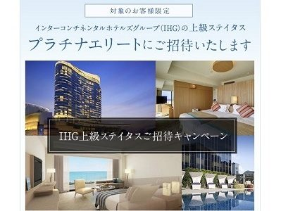 ANAプレミアムメンバーにIHGホテルのエリート特典を提供するステータスマッチ開始