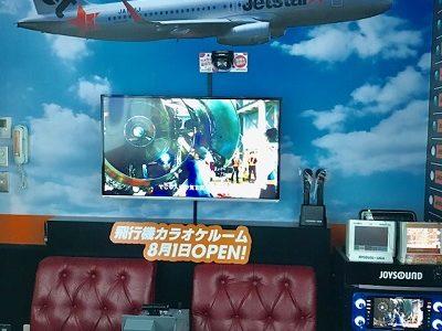 飛行機オタの友人に誘われ飛行機カラオケへ。パイロットを疑似体験!