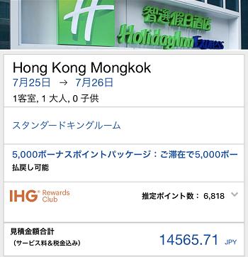 香港ホリデイインの価格