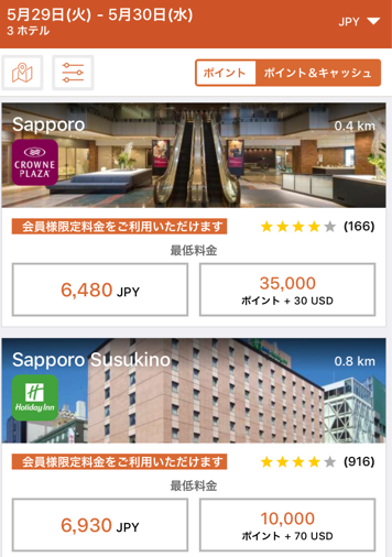 札幌クラウンプラザの価格