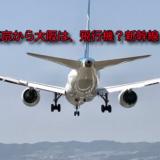 東京から大阪。飛行機?新幹線?