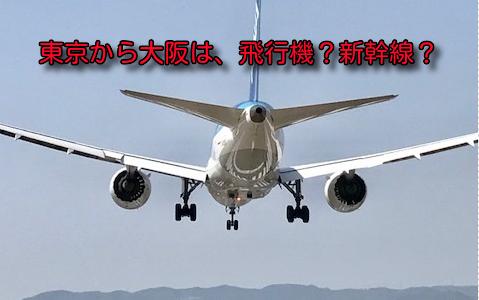 東京から大阪へ。飛行機と新幹線はどっちがおすすめ?料金、便利さを比較。
