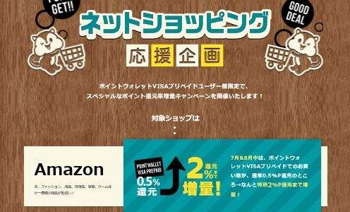 Amazonで2%の還元。ポイントサイトのモッピーでキャンペーン中。10月31日まで。