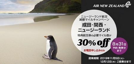 ANAマイルでニュージーランド航空を発券すると30%オフに!8月31日まで。