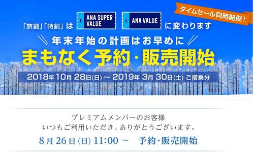 ANA国内線新運賃の発売!プレミアムメンバーは8月26日から。修行用の争奪戦がスタート!
