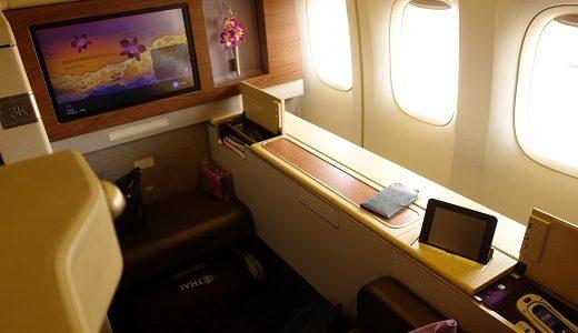 ANAマイルを使ってタイ航空ファーストクラス。特典航空券を発券しました。