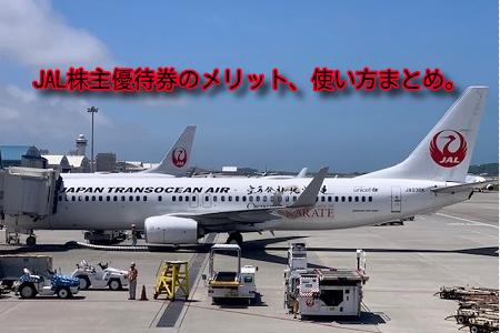 JAL株主優待券のメリット、使い方、有効期限延長まとめ。買い時はいつか?