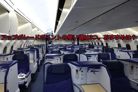 ANAアップグレードポイントの使い道は3つ。おすすめは?新搭乗キャンペーン開始!