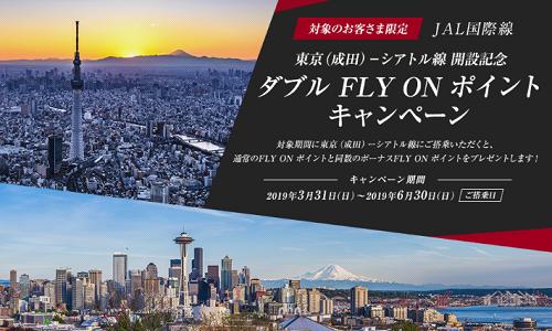 JAL成田シアトル線でダブルFOP設定。対象者限定。