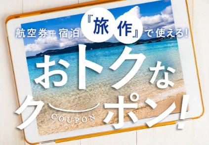 山口県内で使えるANA旅作の5,000円クーポンがお得!1名から利用可能!