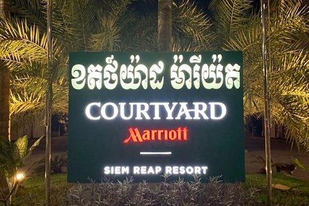マリオットホテルのアジア価格事情。かなり高くなっていませんか?