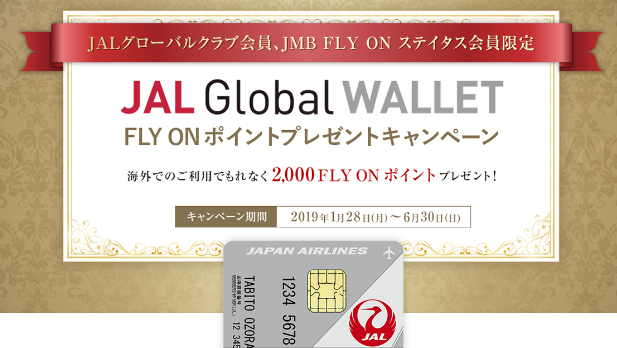 JALのFOPキャンペーン