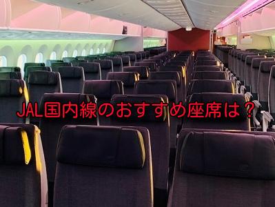 【2020年版】JAL国内線のおすすめ座席はどこ?機材によってこれだけ違いあり!