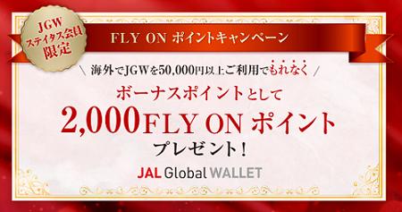 JALグローバルウォレットの利用で2000FOPがもらえる!5月31日までのキャンペーン開始。