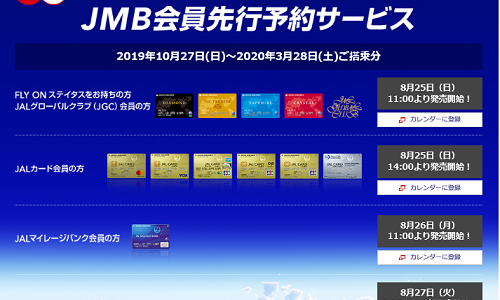 2020年3月までのJAL先得運賃が8月25日から順に予約開始。今回で最後の一斉発売に。