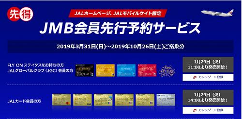 JAL先得運賃のメリットまとめ。特便割引との違いは? 3月31日分から購入・取消規定が変更へ。