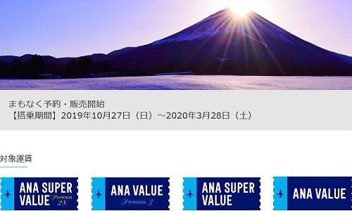 【8月25日スタート】ANAスーパーバリュー運賃が発売!特典航空券も予約可能!
