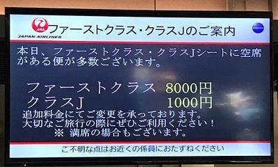 JAL国内線当日アップグレード