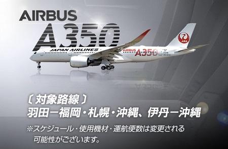 JAL国内線ファーストクラスが伊丹那覇で最安2万切り!予約はお早めに。