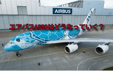 コロナで航空需要激減。世界最大の2階建てエアバスA380はどうなっていく?