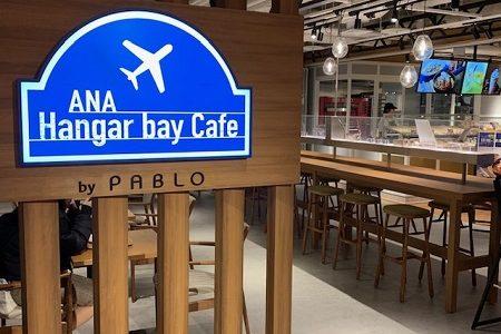 羽田空港のANAカフェでチーズタルトが1個無料!2月24日まで使えるクーポンあり。第1ターミナルへGo!