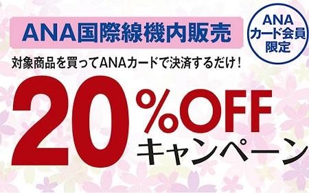 ANAカードを機内販売で決済すると20%オフ。4月までのキャンペーン開始。