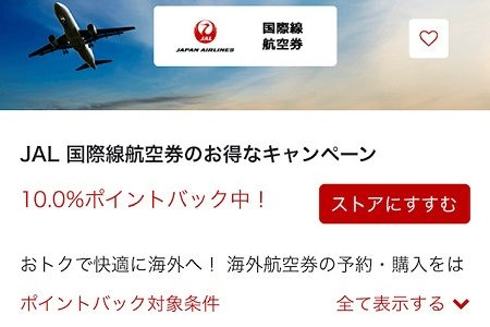 JAL国際線が10%還元!楽天リーベイツ(Rebates)で3月11日まで。