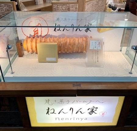 羽田空港のねんりん家カフェ