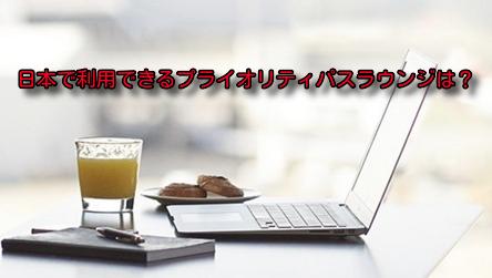 日本国内で使えるプライオリティパス・ラウンジまとめ。なんと、ANAラウンジで利用可に!今後どうなる?