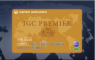 JAL JGCプレミアの特典、メリットまとめ。JGPでワンワールド・エメラルドへ。