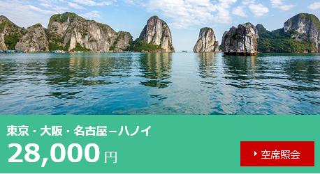 JALハノイ、ホーチミン線のエコノミーが安い。28,000円で9月30日搭乗分まで。