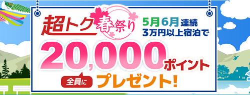 dトラベルのキャンペーンが凄い!5,6月3万円の利用でなんと2万ポイント!
