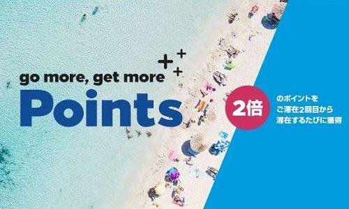 ヒルトンのポイントキャンペーン開始。ポイント購入の100%ボーナスは5月28日まで。