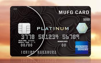 年会費2万円のプラチナカード。プライオリティパス、家族カード無料、さらに1万円もらえる。