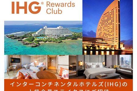 ANAブロンズ以上にIHGホテルのステータスを提供。ステータスマッチ開始。