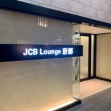 JCBラウンジ京都