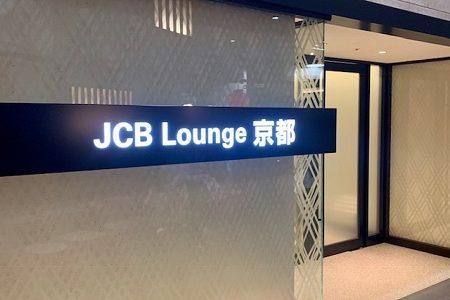 京都駅にある「JCBラウンジ京都」は便利!荷物を預けて観光が快適に!